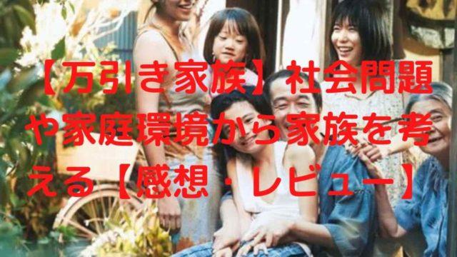 【万引き家族】社会問題や家庭環境から家族を考える【感想・レビュー】