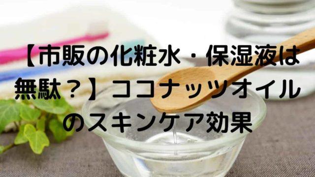 【市販の化粧水・保湿液は無駄?】ココナッツオイルのスキンケア効果