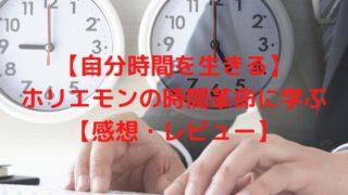 【自分時間を生きる】 ホリエモンの 時間革命に学ぶ 【感想・レビュー】