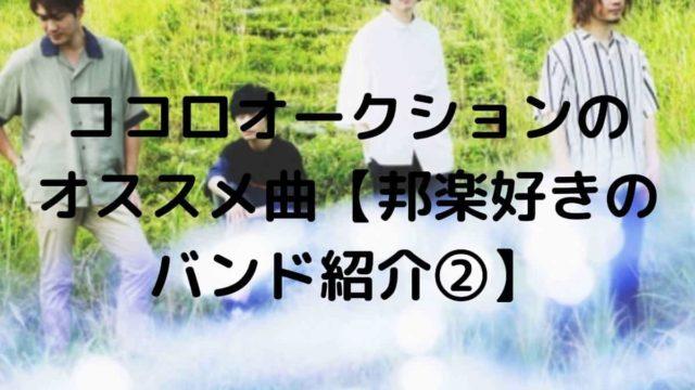 ココロオークションの オススメ曲【邦楽好きのバンド紹介②】