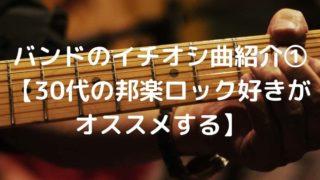 バンドのイチオシ曲紹介① 【30代の邦楽ロック好きがオススメする】