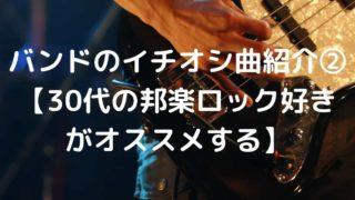 バンドのイチオシ曲紹介②【30代の邦楽ロック好きがオススメする】
