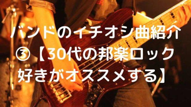 バンドのイチオシ曲紹介③【30代の邦楽ロック好きがオススメする】