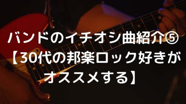 バンドのイチオシ曲紹介⑤ 【30代の邦楽ロック好きがオススメする】