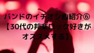 バンドのイチオシ曲紹介⑥【30代の邦楽ロック好きがオススメする】