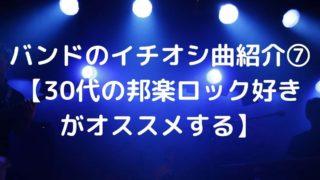 バンドのイチオシ曲紹介⑦【30代の邦楽ロック好きがオススメする】