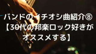 バンドのイチオシ曲紹介⑧【30代の邦楽ロック好きがオススメする】