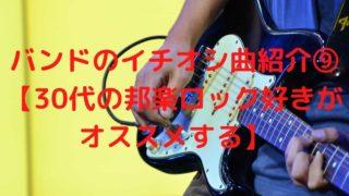 バンドのイチオシ曲紹介⑨【30代の邦楽ロック好きがオススメする】