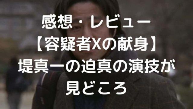 感想・レビュー【容疑者Xの献身】堤真一の迫真の演技が見どころ