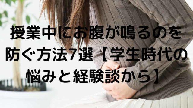 授業中にお腹が鳴るのを防ぐ方法7選【学生時代の悩みと経験談から】