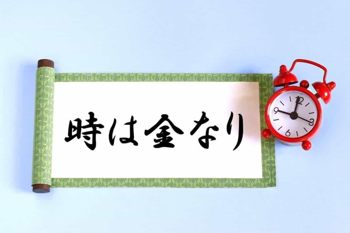 時は金なり(タイムイズマネー)