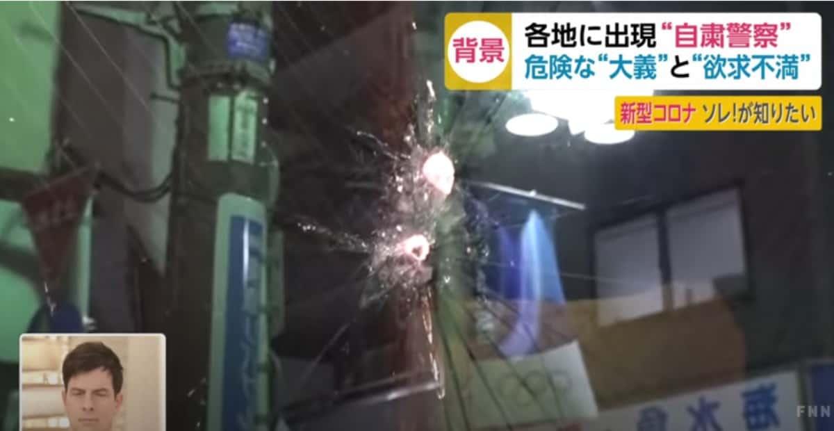 自粛警察に窓ガラスを割られる