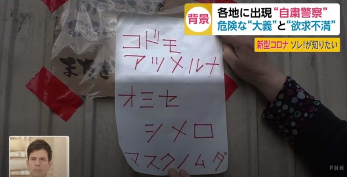 駄菓子屋に貼られた自粛警察からの張り紙