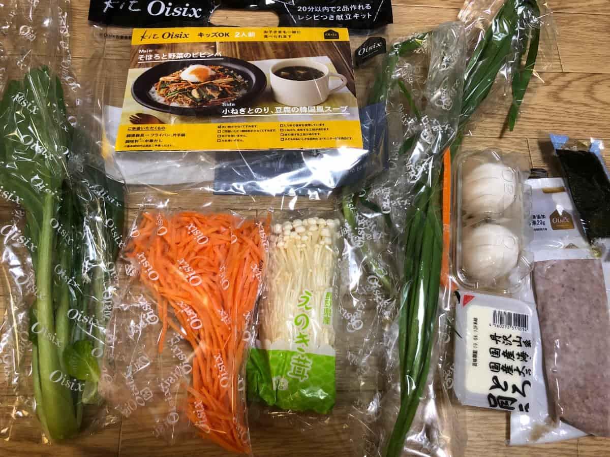 Oisixそぼろと野菜のビビンバ材料