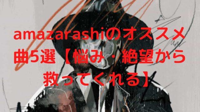 amazarashiのオススメ曲5選【悩み・絶望から救ってくれる】