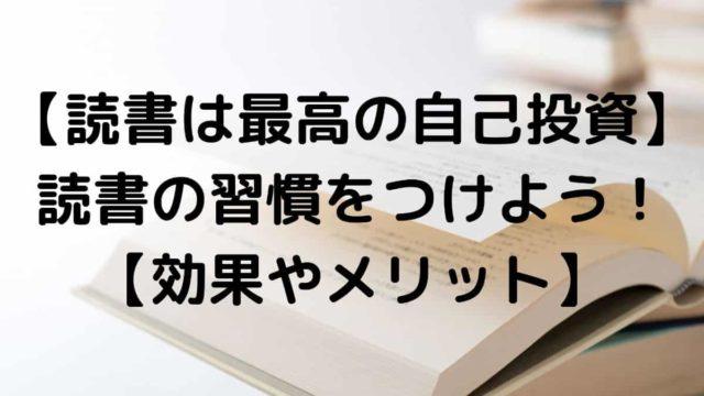 【読書は最高の自己投資】読書の習慣をつけよう!【効果やメリット】