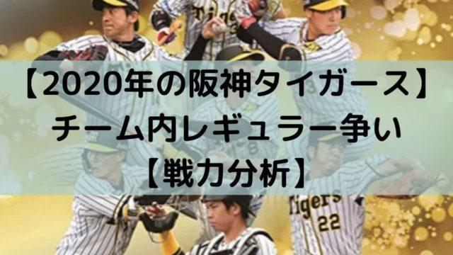 【2020年の阪神タイガース】 チーム内レギュラー争い 【戦力分析】