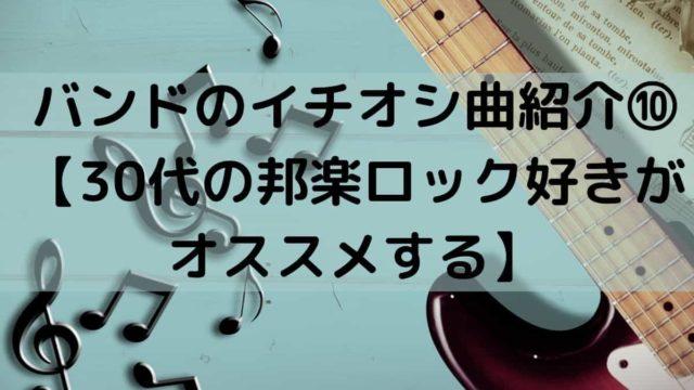 バンドのイチオシ曲紹介⑩ 【30代の邦楽ロック好きが オススメする】
