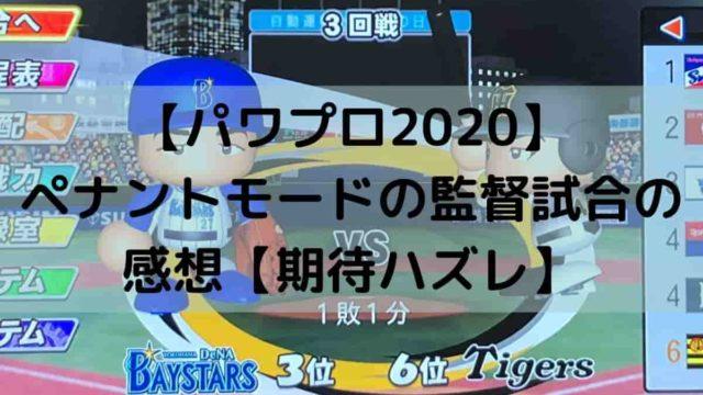 【パワプロ2020】ペナントモードの監督試合の感想【期待ハズレ】