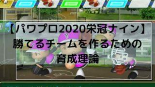 【パワプロ2020栄冠ナイン】 勝てるチームを作るための 育成理論