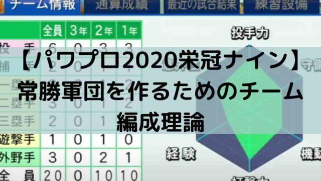 【パワプロ2020栄冠ナイン】 常勝軍団を作るためのチーム編成理論