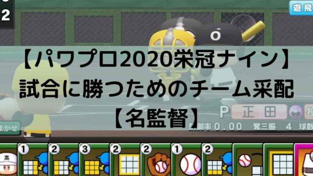 【パワプロ2020栄冠ナイン】 試合に勝つためのチーム采配 【名監督】