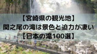 【宮崎県の観光地】 関之尾の滝は景色と迫力が凄い 【日本の滝100選】