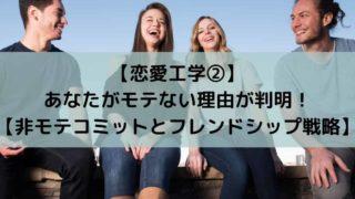 【恋愛工学②】あなたがモテない理由が判明!【非モテコミットとフレンドシップ戦略】