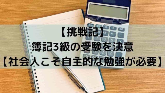 【挑戦記】 簿記3級の受験を決意 【社会人こそ自主的な勉強が必要】
