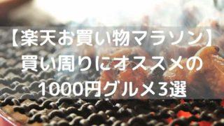 【楽天お買い物マラソン】買い周りにオススメの1000円グルメ3選