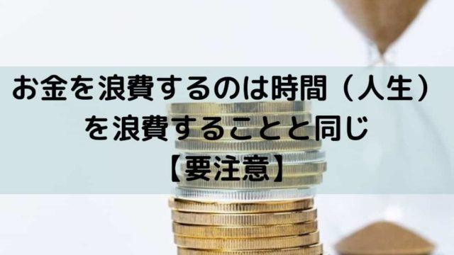 お金を浪費するのは時間(人生)を浪費することと同じ 【要注意】