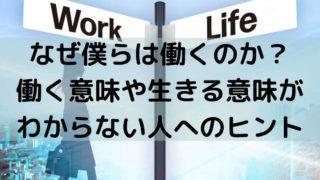 なぜ僕らは働くのか? 働く意味や生きる意味が わからない人へのヒント