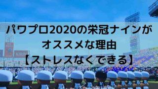 パワプロ2020の栄冠ナインがオススメな理由【ストレスなくできる】