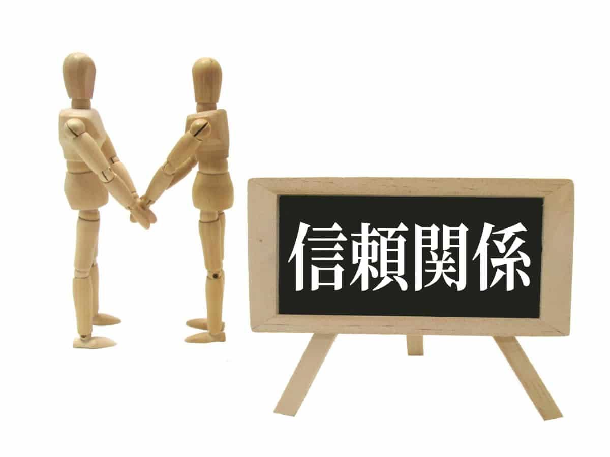 信頼関係を築き握手を交わす