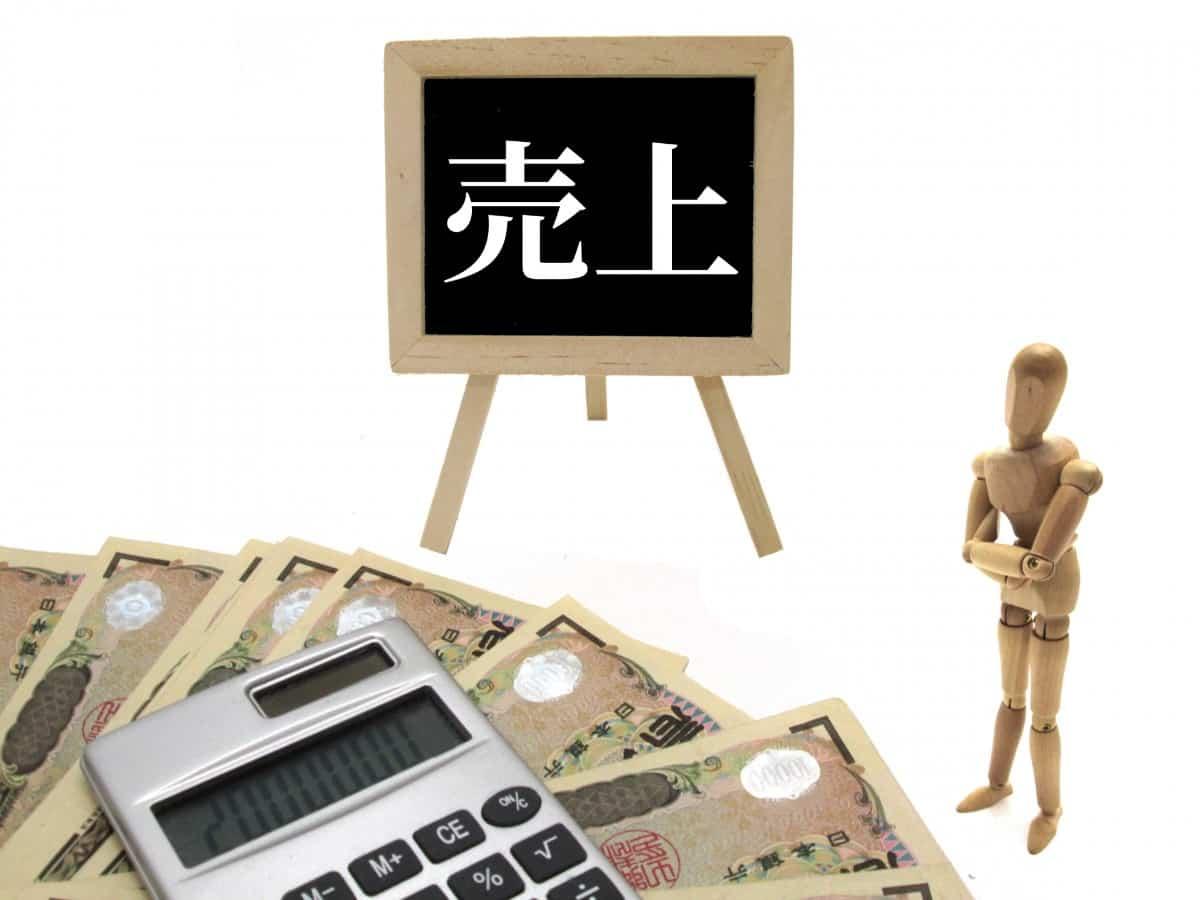 売上や見込み利益の計算