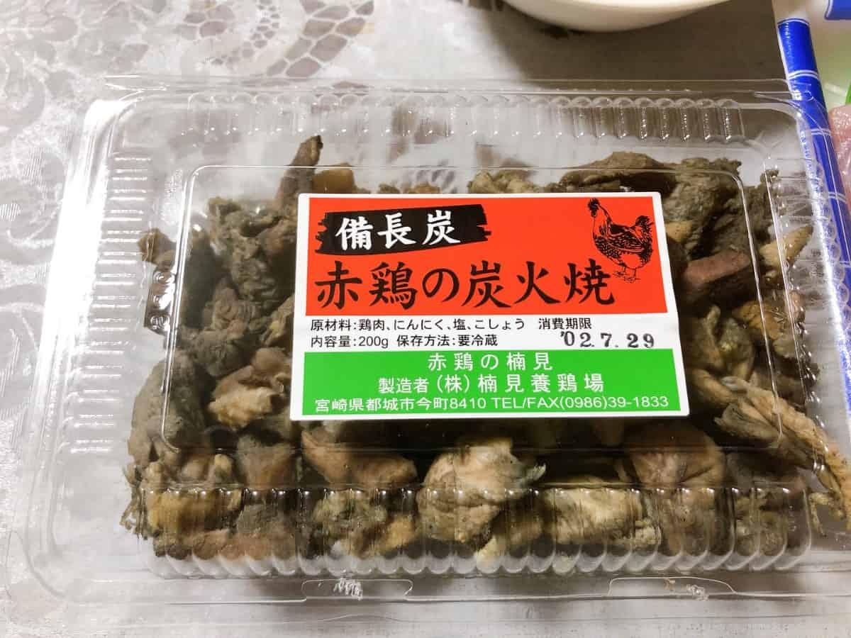 宮崎の地鶏