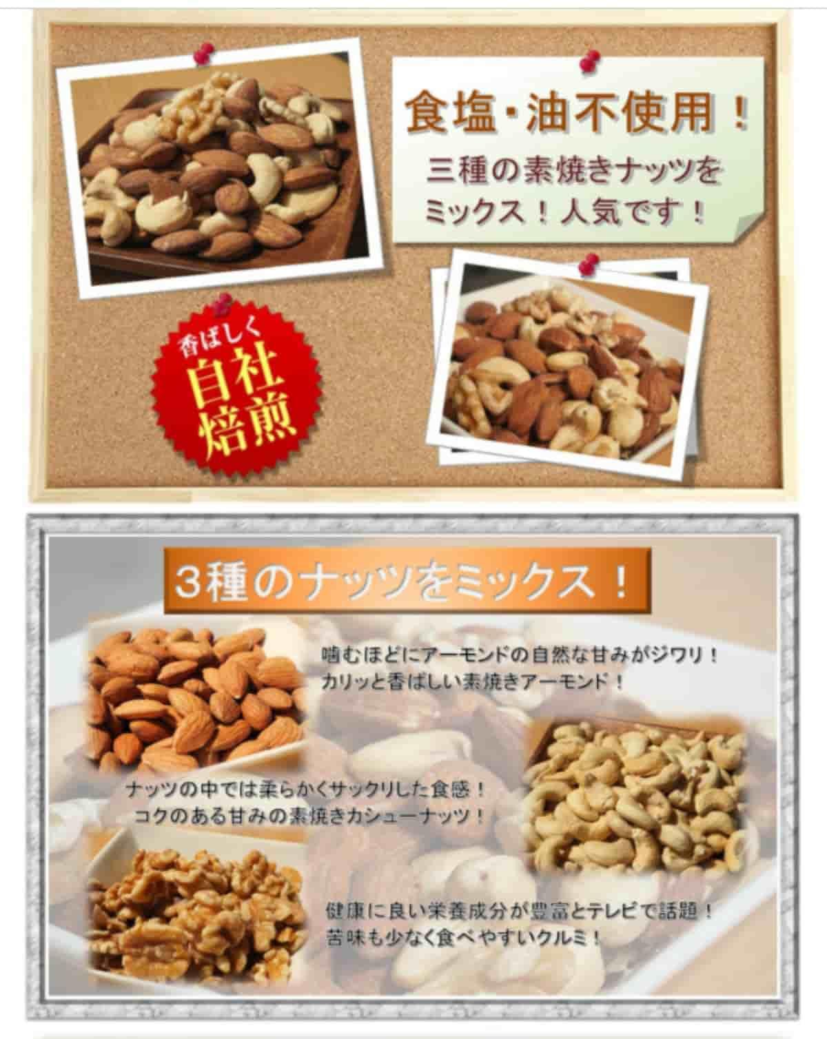 3種の素焼きミックスナッツ