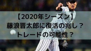 【2020年シーズン】 藤浪晋太郎に復活の兆し? トレードの可能性?