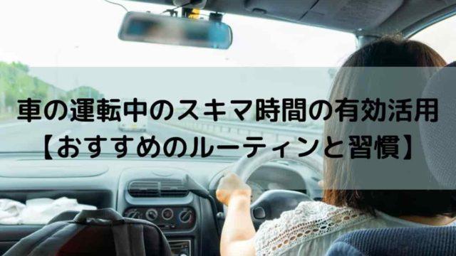 車の運転中のスキマ時間の有効活用 【おすすめのルーティンと習慣】