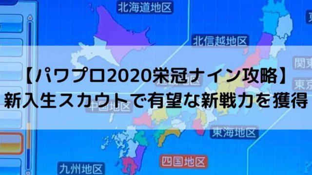 【パワプロ2020栄冠ナイン攻略】 新入生スカウトで有望な新戦力をゲット